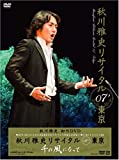 Hj TC^f07  [DVD]