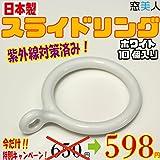 【窓美人 スライドリング】安心の日本製!!紫外線対策済みだから丈夫で長持ち!太めのポールにも使用できる! 内径30mm ホワイト 10個入り