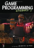 Game Programming Gems 8 日本語版