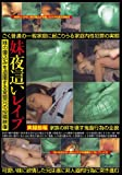 妹夜這いレイプ [DVD]