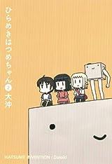 大沖ならではのかわいいギャグ漫画「ひらめきはつめちゃん」第2巻
