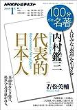 NHK 100分 de 名著 内村鑑三『代表的日本人』 2016年 1月 [雑誌] NHKテキスト