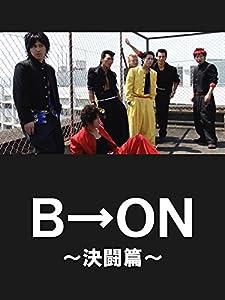 B→ON(ビーオン) 決闘篇