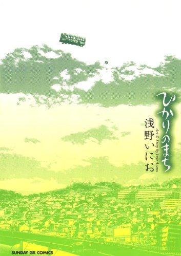 ひかりのまち (サンデーGXコミックス)
