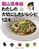 園山真希絵 わたしの大切にしたいレシピ124 (ヒットムック料理シリーズ)