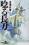 唸る長刀 ((幻冬舎時代小説文庫))