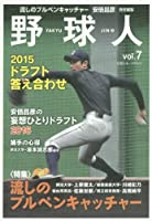 野球人 vol.7 (日刊スポーツグラフ)