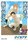 おおきく振りかぶって 第27巻 2016年07月22日発売