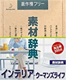 素材辞典 Vol.123 インテリア・ウーマンズライフ編