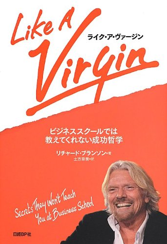 ライク・ア・ヴァージン ビジネススクールでは教えてくれない成功哲学