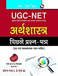 CBSE-UGC-NET - Economics Previous Papers (Solved) (Hindi)- Previous Solved Papers