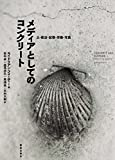 サムネイル:エイドリアン・フォーティー著、坂牛卓ら訳による書籍『メディアとしてのコンクリート』