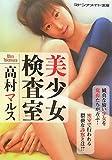 美少女検査室 (マドンナメイト文庫 た 13-7)