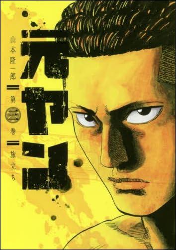 元ヤン 3 (ヤングジャンプコミックス)