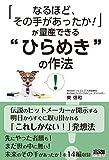 """""""ひらめき""""の作法"""