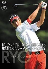 (仮)フジサンケイクラシック2007〜2009 〜石川遼 成長の記録〜