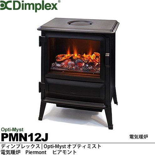 Dimplex 電気暖炉 オプティミスト ピアモント PMN12J