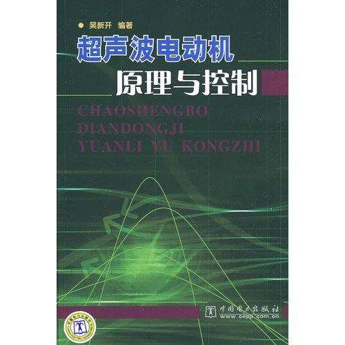 Ultrasonic Motor Principle And China Electric Power Press,
