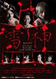 雷神 [DVD]