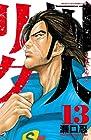 囚人リク 第13巻 2013年09月06日発売