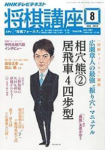 NHK 将棋講座 2014年 08月号 [雑誌]