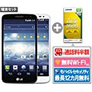LG G2 mini + BIGLOBE LTE・3G 音声通話・SMS機能つきSIMカードセット 月額2,980円(税別)~申込パッケージ