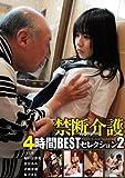 禁断介護BESTセレクション (2) [DVD]