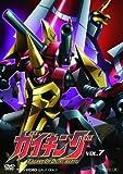 ガイキング VOL.7 [DVD]