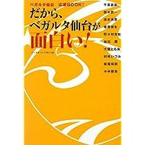 だから、ベガルタ仙台が面白い!―ベガルタ仙台応援BOOK!