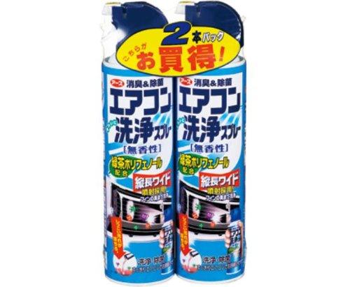 エアコン洗浄スプレー 無香性 420mL 2P 【HTRC2.1】