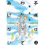 Amazon.co.jp: 子供はわかってあげない(上) 電子書籍: 田島列島: Kindleストア