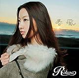 Rihwa「春風」