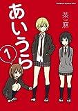 あいうら(1) (角川コミックス・エース・エクストラ)