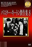 バスター・キートン傑作集 8[DVD]