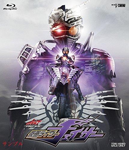 ドライブサーガ 仮面ライダーチェイサー [Blu-ray]