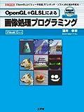 OpenGL+GLSLによる画像処理プログラミング―「OpenGL」と「シェーダ言語」で「レタッチ・ソフト」の仕組みを知る! (I・O BOOKS)