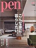 Pen ( ペン ) 2010年 4/1号 [雑誌]