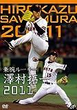 豪腕ルーキー 澤村拓一2011 [DVD]