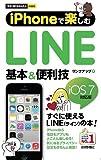 今すぐ使えるかんたんmini iPhoneで楽しむLINE基本&便利技