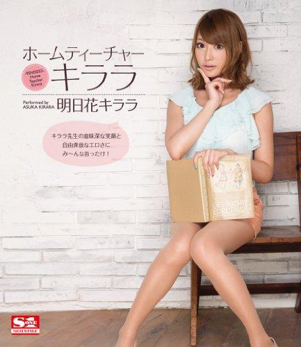 ホームティーチャーキララ 明日花キララ (ブルーレイディスク) エスワン ナンバーワンスタイル [Blu-ray]