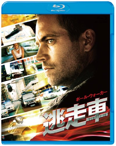 逃走車 [Blu-ray]