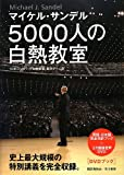 5000人の白熱教室[DVDブック]