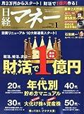 日経マネー 2011年 01月号 [雑誌]
