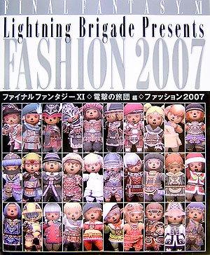 ファイナルファンタジーXI 電撃の旅団 編 ファッション2007
