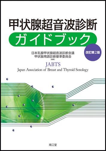 甲状腺超音波診断ガイドブック -