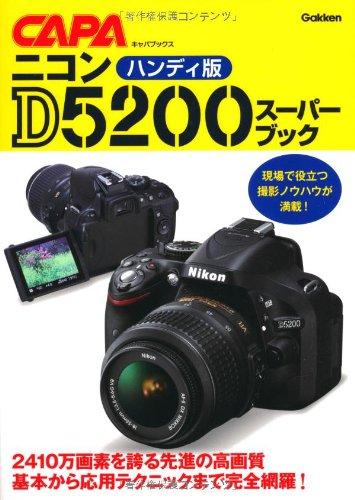 ハンディ版 ニコンD5200スーパーブック (キャパブックス)