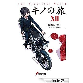キノの旅XII the Beautiful World<キノの旅> (電撃文庫)