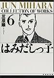 はみだしっ子 (第6巻) (白泉社文庫)