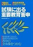 試験に出る重要教育答申 2011年度版 (教員採用試験必携シリーズ 2)