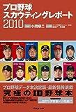 プロ野球スカウティングレポート2010 (アスペクトムック)